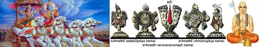SrI bhagavath gIthA